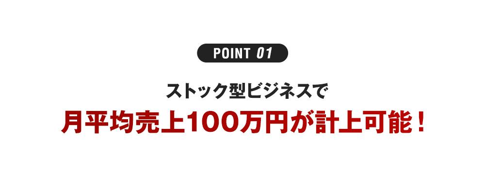 月間売上100万円が計上可能